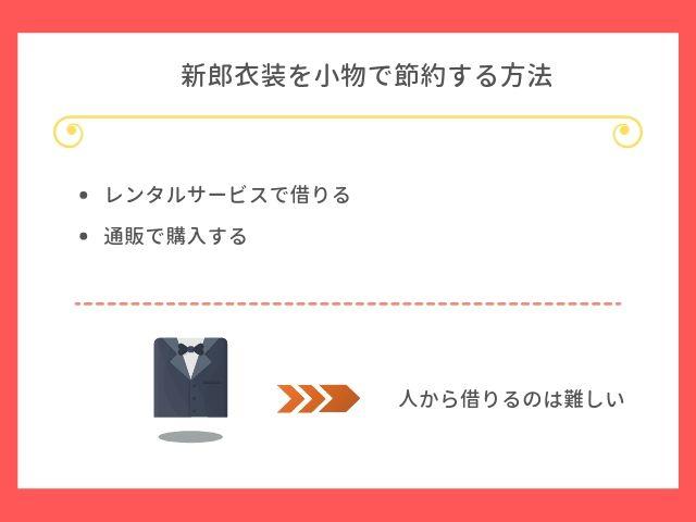 新郎衣装を小物で節約する方法