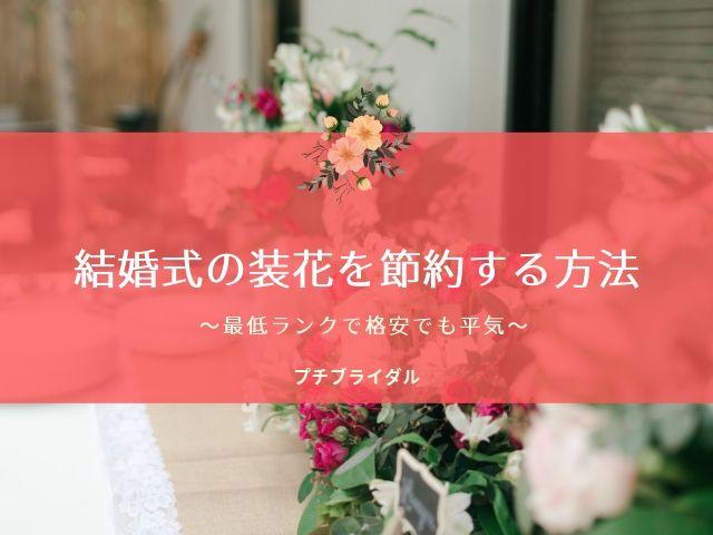 結婚式の装花を節約する方法
