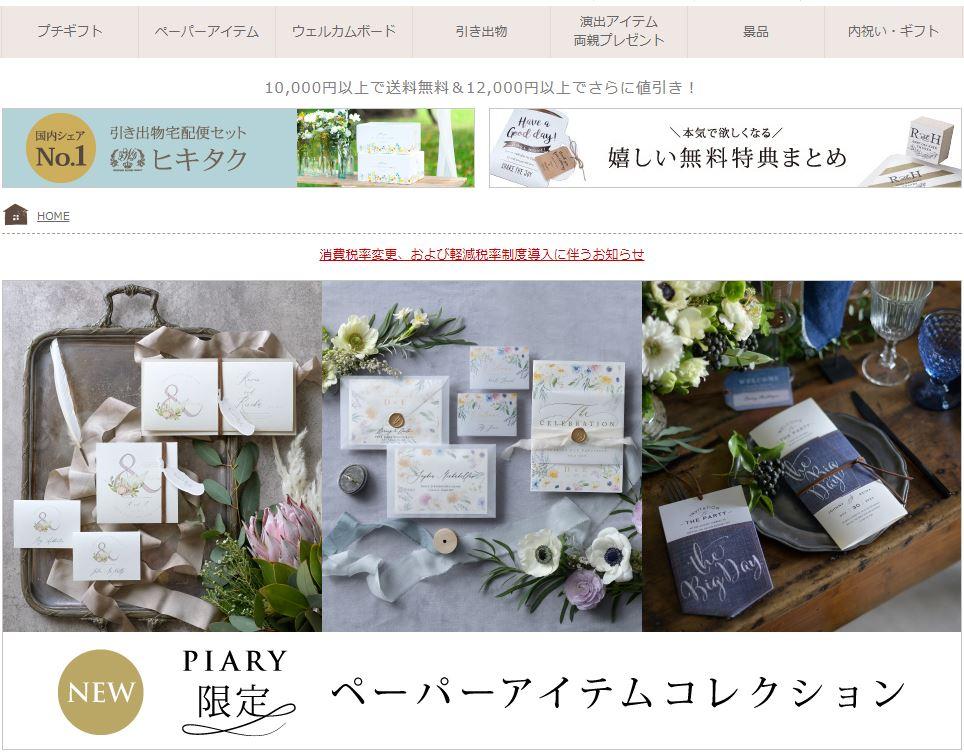 PIARYのウェブサイト