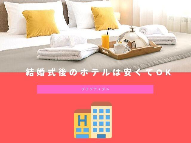 結婚式後のホテルは安くてOK
