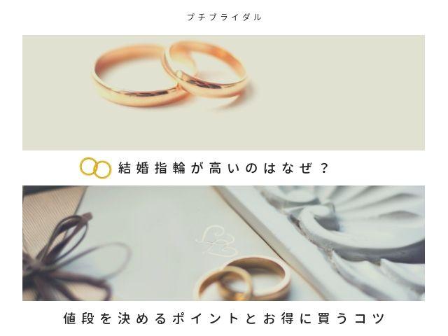 結婚指輪が高い理由