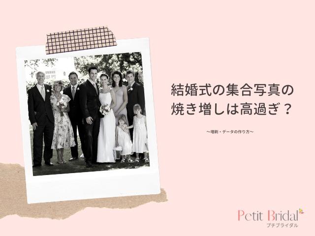 結婚式の集合写真焼き増しについて