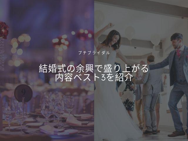 結婚式の余興で盛り上がるベスト3