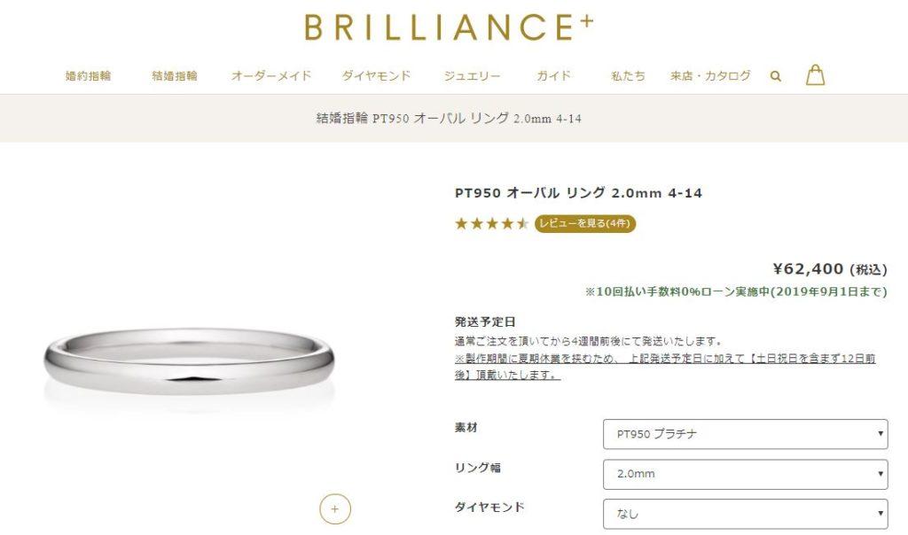 結婚指輪の通販はさらに安い