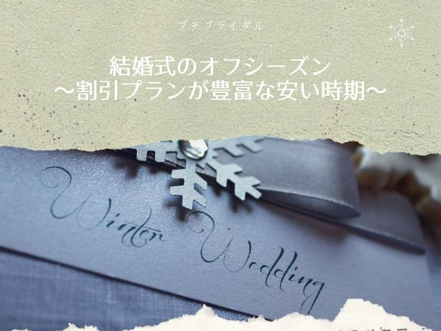 結婚式のオフシーズン